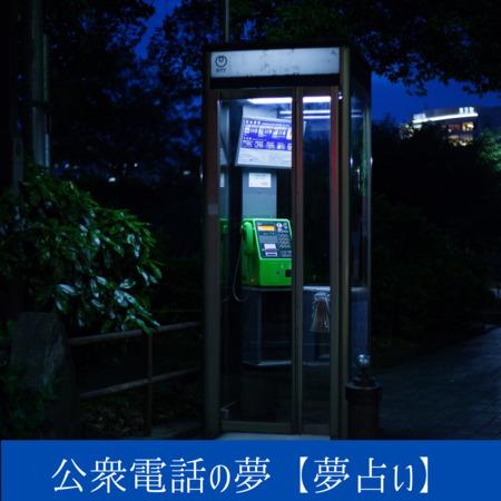 公衆電話の夢【夢占い一覧表】人間関係やこれからのスケジュールに関係する予知夢