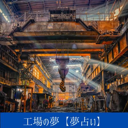 工場の夢【夢占い一覧表】仕事の象徴。現実での仕事への取り組みや評価などをしめす