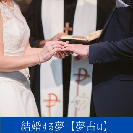 結婚する夢【夢占い一覧表】独立やメンタルの成長など大きな変化を求める気持ちの象徴