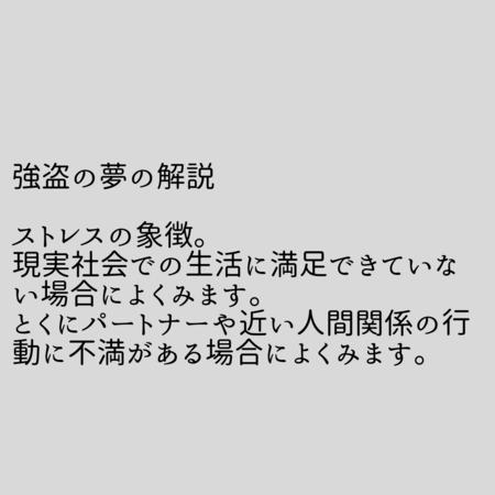 強盗の夢【夢占い一覧表】ストレスの象徴