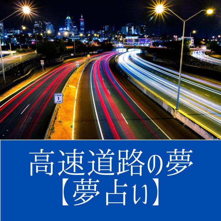 高速道路の夢【夢占い一覧表】生活状況や運気の流れを反映します