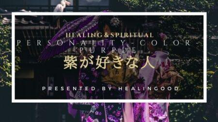 紫が好きな人の心理【男女別特徴】恋愛への効果と相性とスピリチュアルな意味