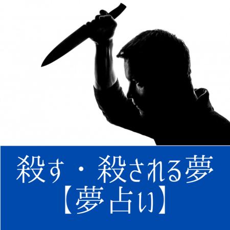 殺す・殺される夢の意味:現状をリセットしたい願望のあらわれ。