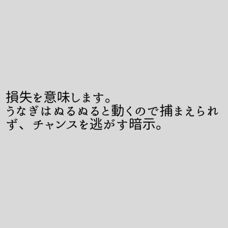 うなぎの夢の意味:損失を意味。チャンスを逃がす暗示
