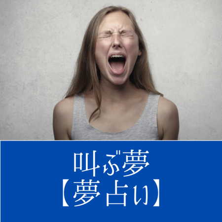 叫ぶ夢の意味:不満やストレス・不安などの象徴