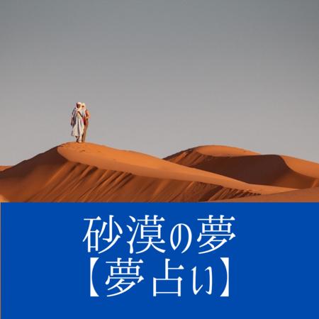 砂漠の夢の意味:絶望的な状況をあらわす夢