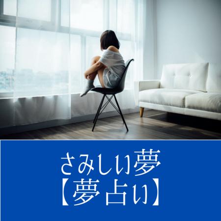 さみしい夢【夢占い】:現実での原因をみつけて改善していくヒントあり