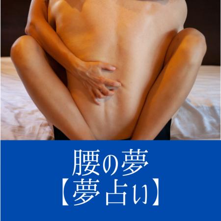 腰の夢の意味:性欲や性に対する興味が高まっている証