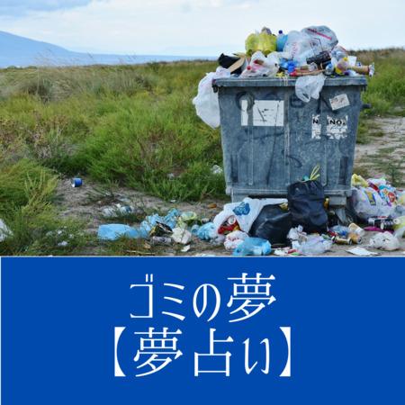 ゴミの夢の意味:自分自身に対する過少評価のあらわれ