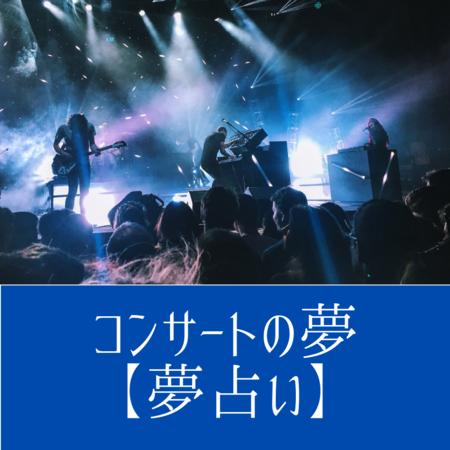 コンサートの夢の意味:人の注目を浴びるコンサートは自己顕示欲のあらわれ
