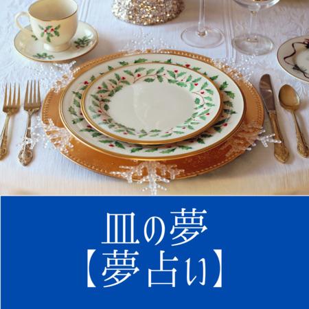 皿の夢の意味:皿は受け身の状態でいることを示します