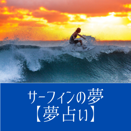 サーフィンの夢の意味:感情をコントロールしてうまくいっている状態