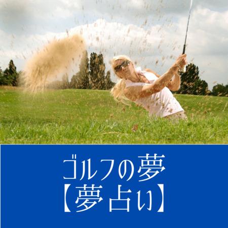 ゴルフの夢の意味:人生そのものを象徴