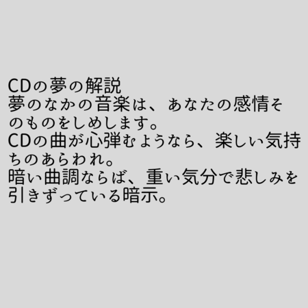 CDの夢の意味:夢のなかの音楽は、あなたの感情そのものをしめします