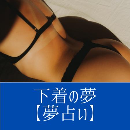 下着の夢の意味:性的願望を表すまたは無防備な状態を意味する