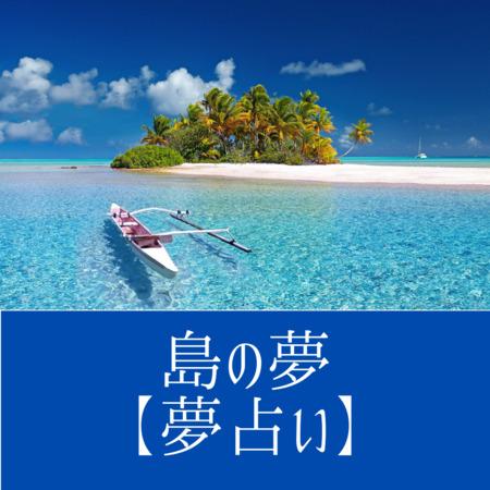 島の夢の意味:周囲から遮断された状態をあらわします。