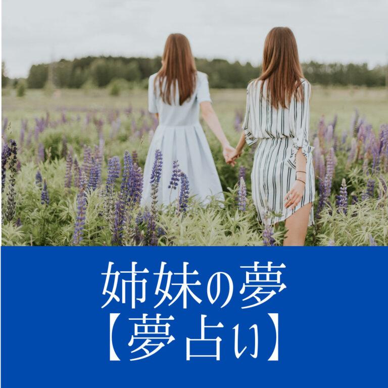 姉妹の夢の意味:あなたが表に出していない自分自身の一面をあらわす夢