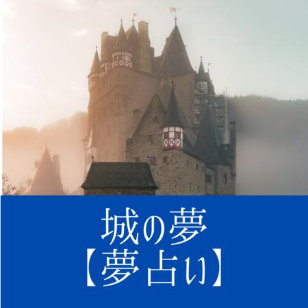 城の夢の意味:名誉、権力、財産などの象徴