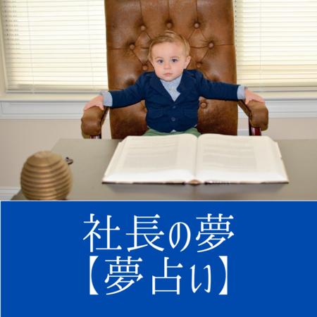 社長の夢の意味:権力や名誉、金銭などへの執着