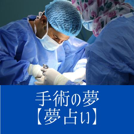 手術の夢の意味:これから起こる過酷な運命や試練をあらわします