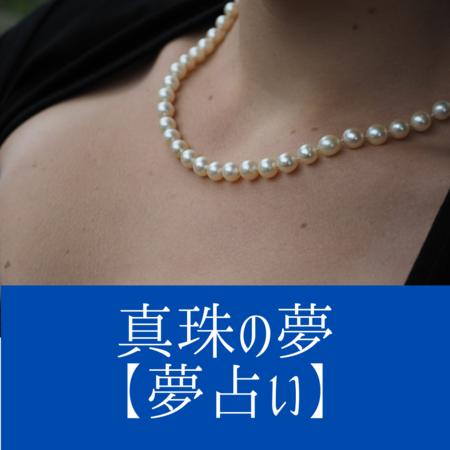 真珠の夢の意味:温かな愛、豊かな包容力、 旺盛な繁殖力を暗示