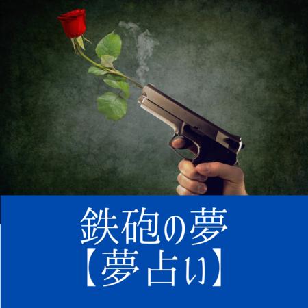 鉄砲の夢の意味:鉄砲は男性器の象徴で、セックスにかかわりのある夢