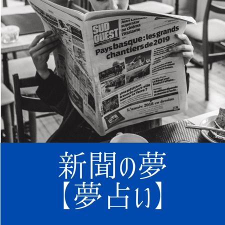 新聞の夢の意味:あなたに対する世間からの評価をしめします