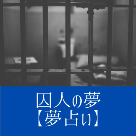 囚人の夢の意味:自由意思や自由な行動が奪われていくことの暗示