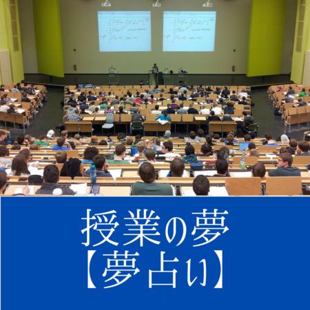 授業の夢の意味:義務・ノルマ・道徳・秩序などやるべきこと守るべきルールを表す夢