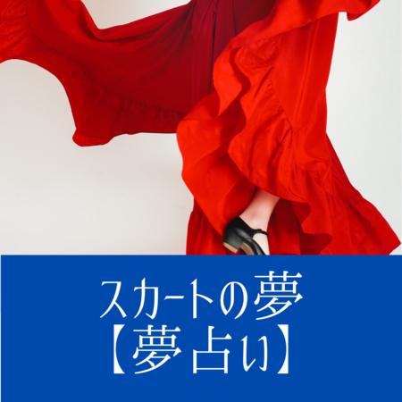 スカートの夢の意味:女性的な魅力の象徴
