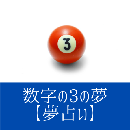 数字の3の夢の意味:バランスをあらわします