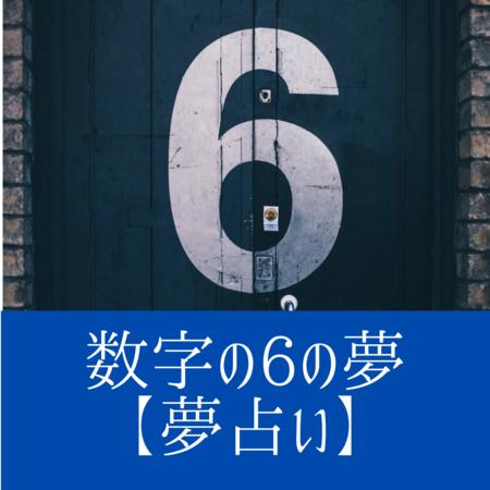 数字の6の夢の意味:調和と安定をしめします