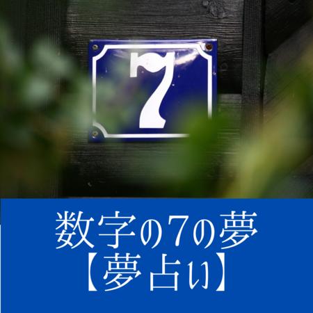 数字の7の夢の意味:調和と安定をしめします