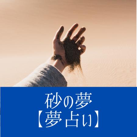 砂の夢の意味:男女の関係についての暗示が多い夢