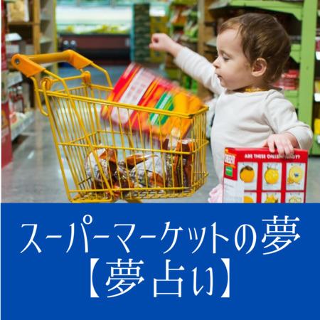 スーパーマーケットの夢の意味:日常生活そのものをあらわします