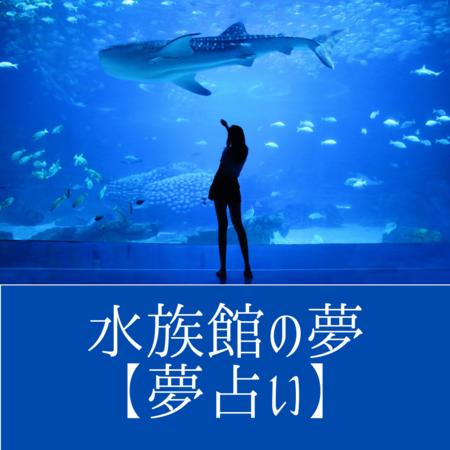 水族館の夢の意味:閉じ込められた無意識を意味