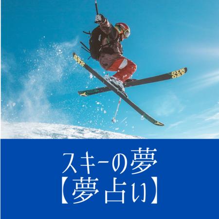 スキーの夢の意味:自分自身が守られていると認識する夢