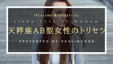 天秤座AB型女性【5つの性格特徴】好きなタイプと相性と運勢UPの適職は?