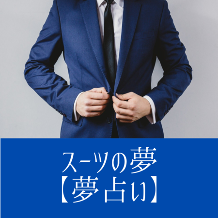 スーツの夢の意味:社会的な立場やたくましさ、出世欲などをしめします