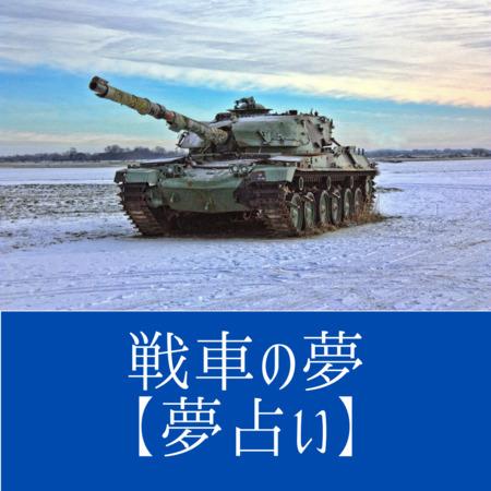 戦車の夢の意味:心の緊張感をしめす夢