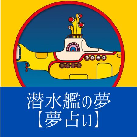 潜水艦の夢の意味:深層心理を探し出す象徴