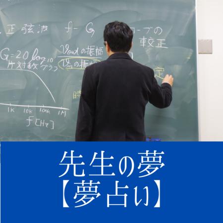 先生の夢の意味:あなたを手助けしてくれる象徴