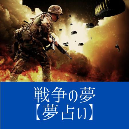 戦争の夢の意味:心のなかでの戦いをあらわします