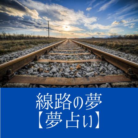 線路の夢の意味:線路が人生。電車があなた自身をしめします