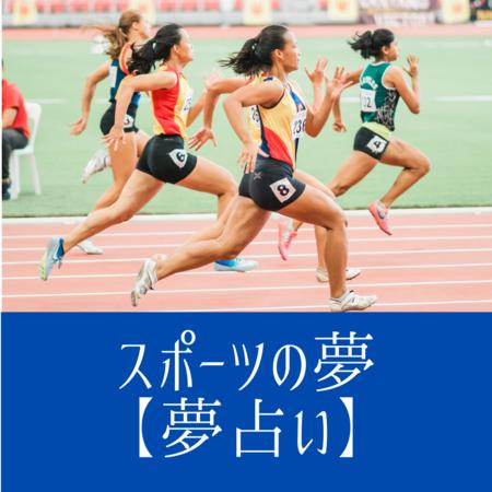スポーツの夢の意味:モチベーションが高く、活動的な状態