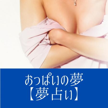 おっぱいの夢の意味:財産の象徴。男性の場合、性的な欲求を示すことが多い