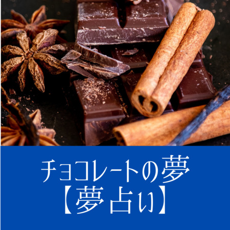 チョコレートの夢の意味:喜びの象徴。とくに恋愛面の喜びを暗示します
