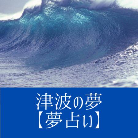 津波の夢の意味:一瞬にしてすべてをなくすことを暗示