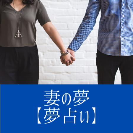 妻の夢の意味:妻との関係が象徴された夢