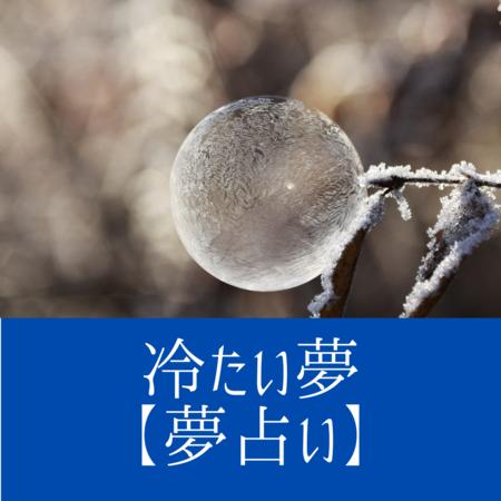 冷たい夢の意味:冷えた関係や、冷めた感情を暗示した夢